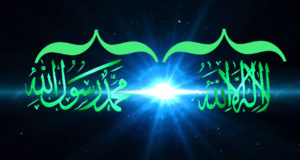 two bow lenghts, Qaba qawsayni, kalima, la ilaha ilallah, Muhammad rasulullah