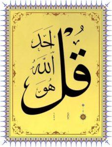 Qul hu Allah Ahad - inside the Qul -