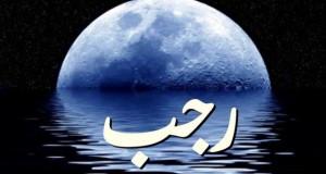 Rajab and moon