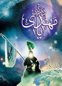 Sayyidina Mahdi-as-arrival on Earth-flag, last days