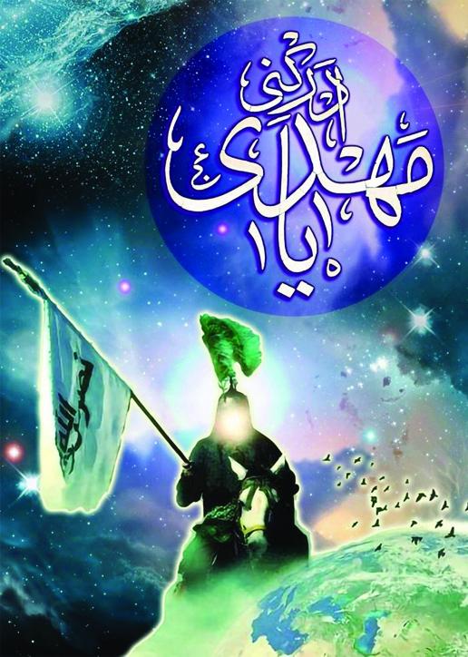 Sayyidina-Mahdi-as-arrival-on-Earth-flag small feature image