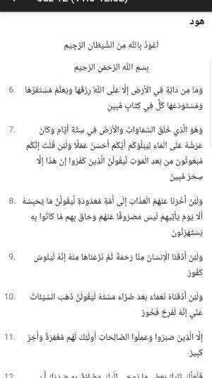 Screenshot_20180815-174323_Muhammadan Way