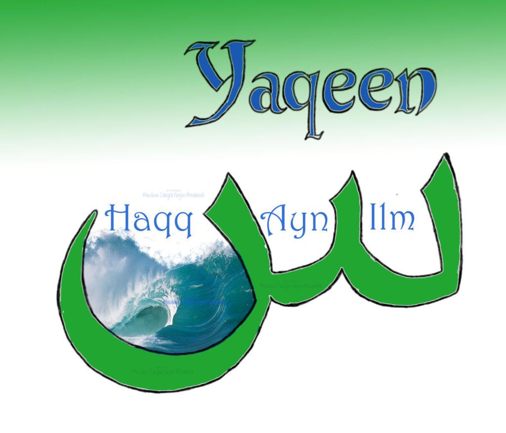 Secrets of YaSeen 2 – Seen – 3 Oceans of Certainty: 'Ilm, 'Ayn