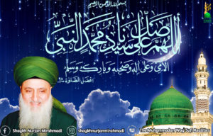 Shaykh Nurjan Mirahmadi Green Turban Moon Stars Medina Salawat Sharif