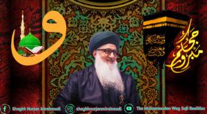 Shaykh Nurjan Mirahmadi, Medina,wow calligraphy,quran,ka'bah,gold calligraphy