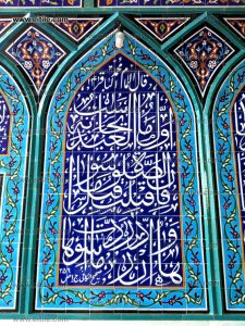 Surah Calligraphy on mosque,taweez,protection,positive energy,angels in kalam