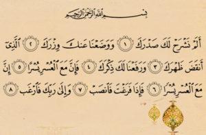 Surah Inshirah verses, quran, lataif qalb
