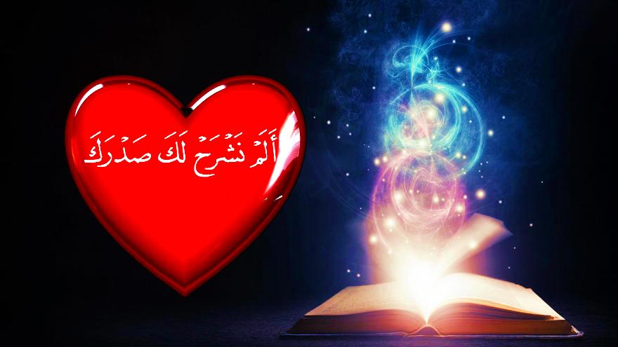 Surah Inshirah verse 1 Dressing lataif Qalb, quran,