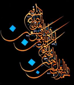 Surat-Al-Fatiha-Calligraphy-black-orange