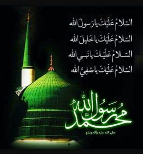 Medina with durood sharif written in green