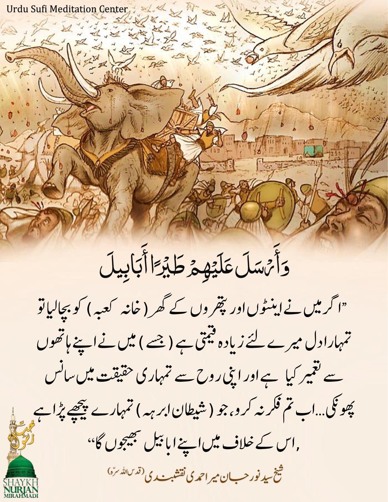 تفسیر: سورۃ الفیل (حصہ دوئم)  |Surah al-Fil Ki Tafseer Hisa 2|  Surah Fil Tafsee...