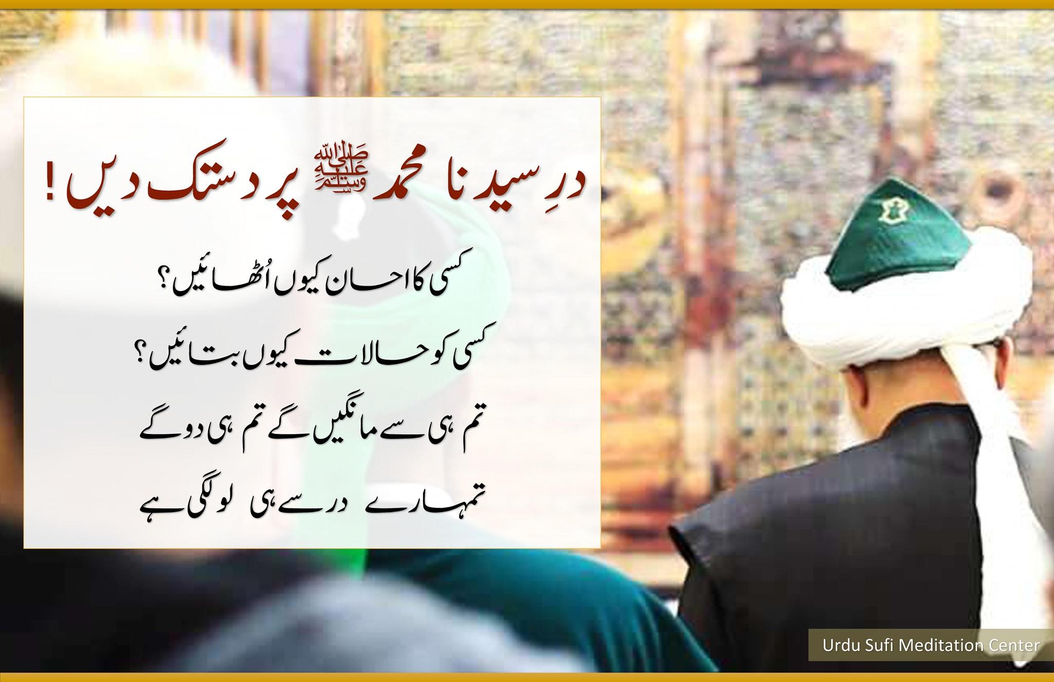 |جب مشکلات کا سامنا ہو تو درِ سیدنا محمد (ﷺ)  پر دستک دیں|  |Jab Mushkilat ka sa...