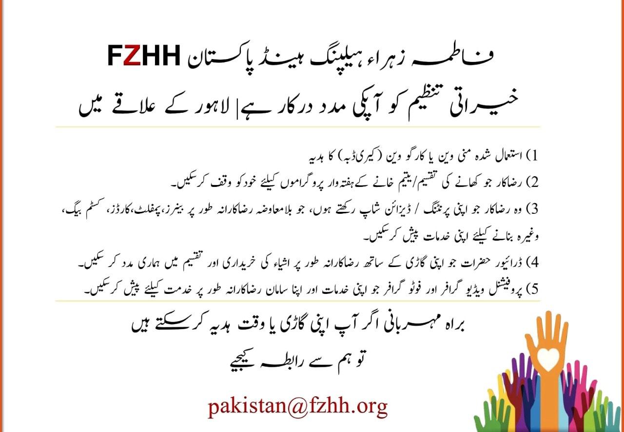 فاطمہ زہراء ہیلپنگ ہینڈ پاکستان  (FZHH) خیراتی تنظیم کو آپکی مدد درکار ہے   رابط...