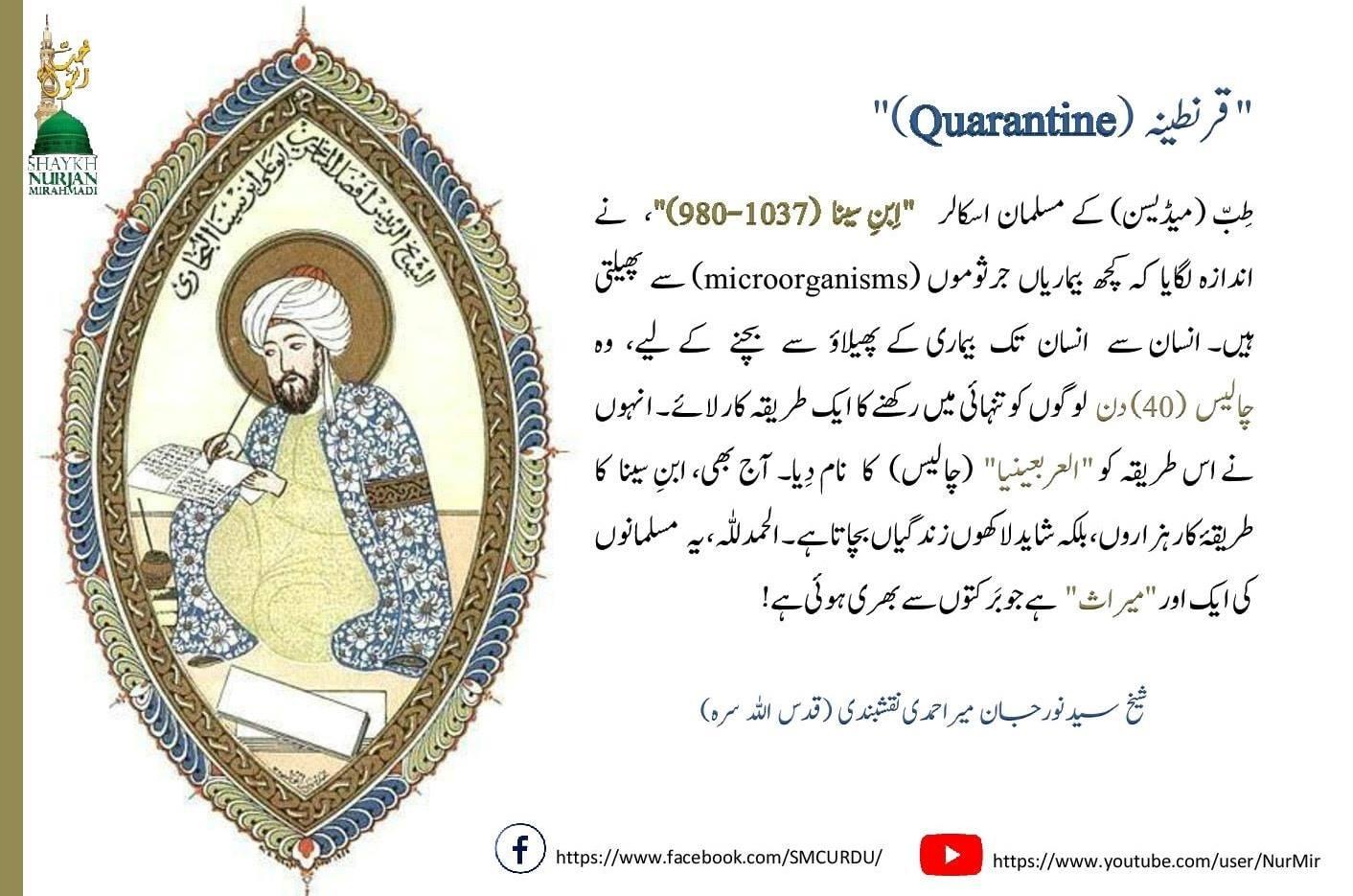 قرنطینہ (طِبّی قید/بیماری کی وجہ سے علیحدگی کے طریقہ کی ابتداء) مسلمانوں سے ہے۔ ...
