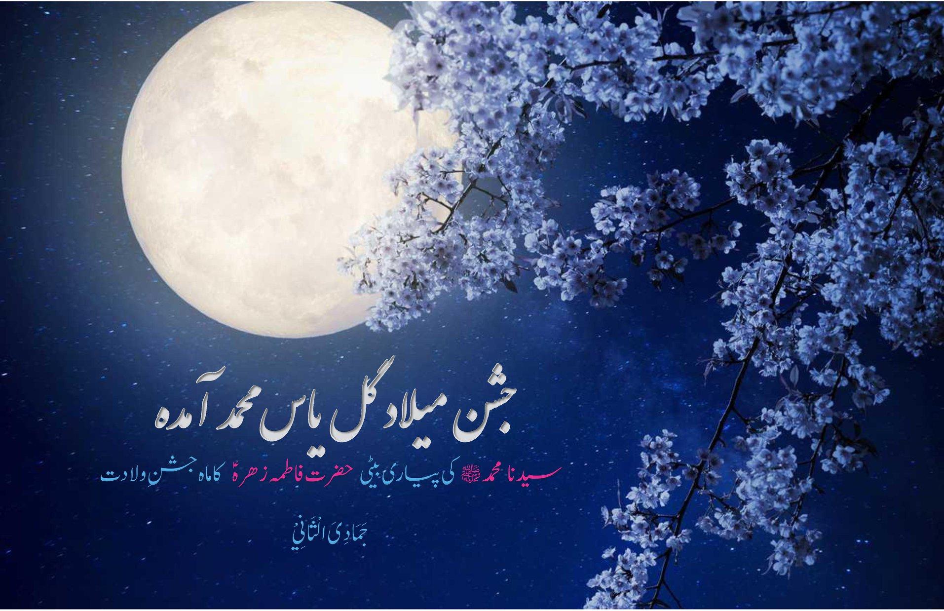 ماہ جَمَادِىَ الْثَانِيْ  یا جَمَادَى الْآخِرَة  چھٹا قمری مہینہ  داخلی راستہ  :...