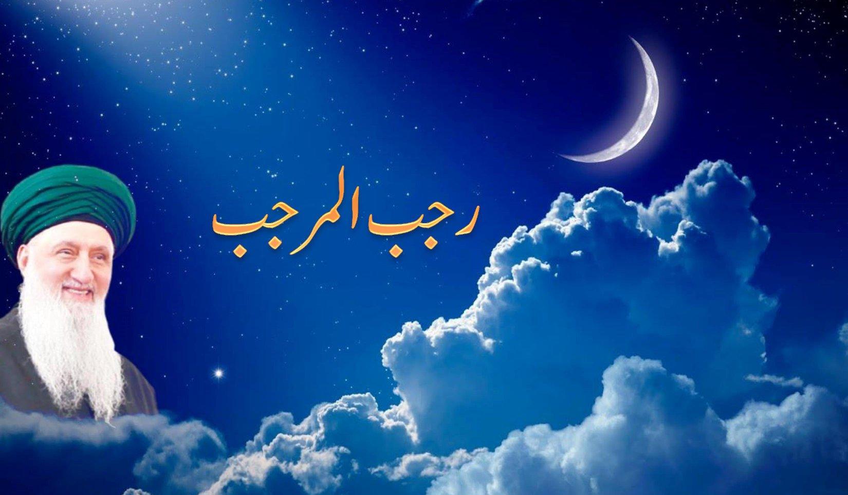 ماہ رجب کا خیر مقدم   Welcoming the Holy Month of Rajab   ساتواں قمری   مہینہ: م...