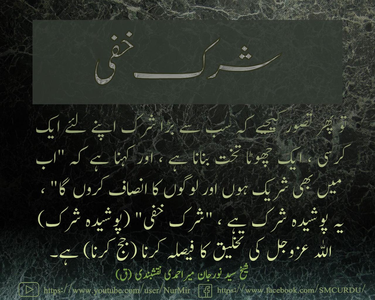 پرکھ (judgement) صرف اللہ عزوجل کر سکتاہے۔ پوشیدہ شرک اور اللہ عزوجل کی تخلیق کو...
