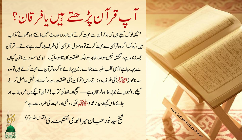 کیا آپ قرآن پڑھ رہے ہیں یا فرقان؟  اللہ (عزوجل) نے اس زمین کو سیدنا محمد(ﷺ)  کی ...