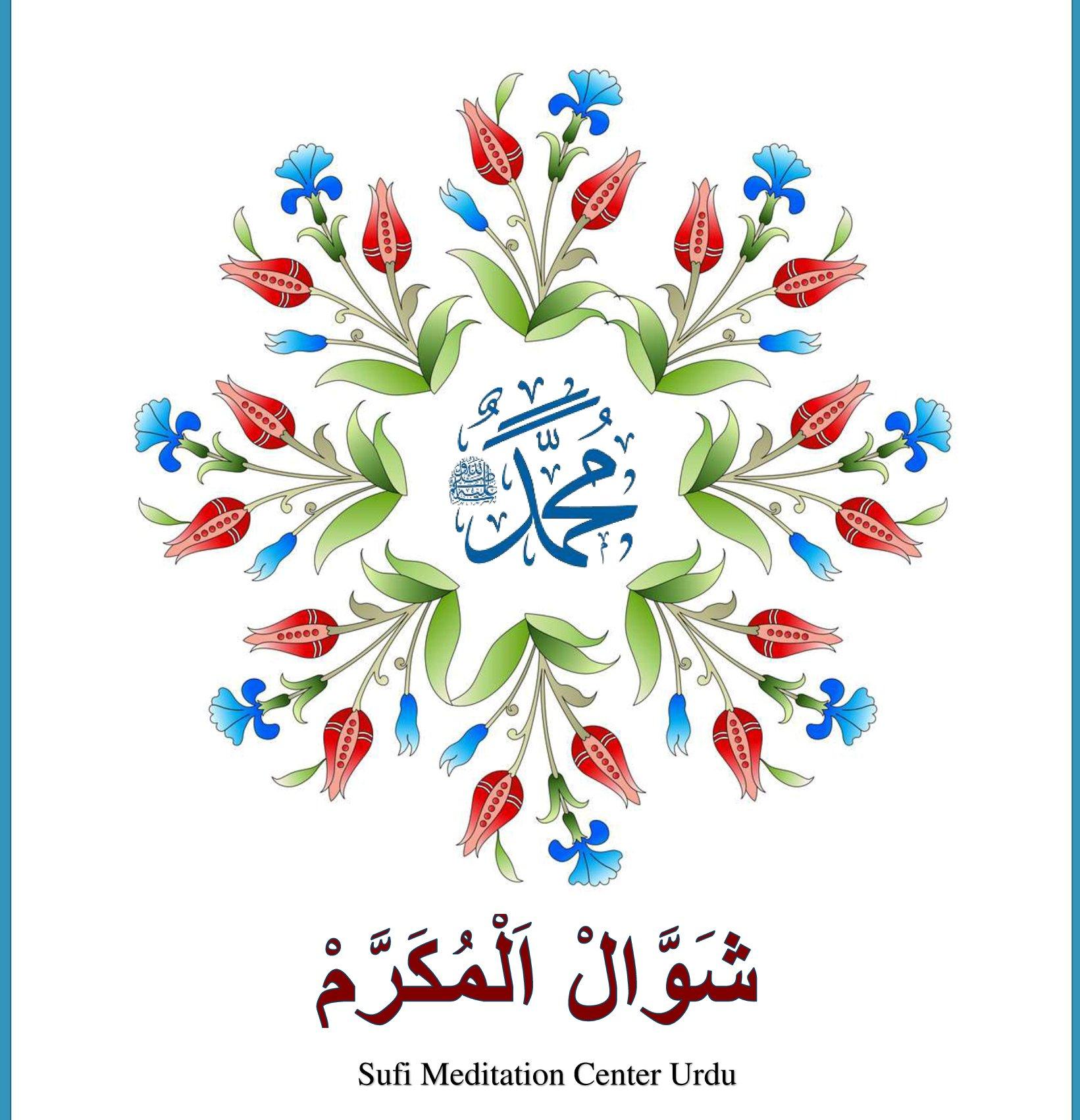 10:  ماہِ شوال المکرم  دسواں اسلامی مہینہ شوال   داخلی راستہ:  9 X 10 = 90   90 ...