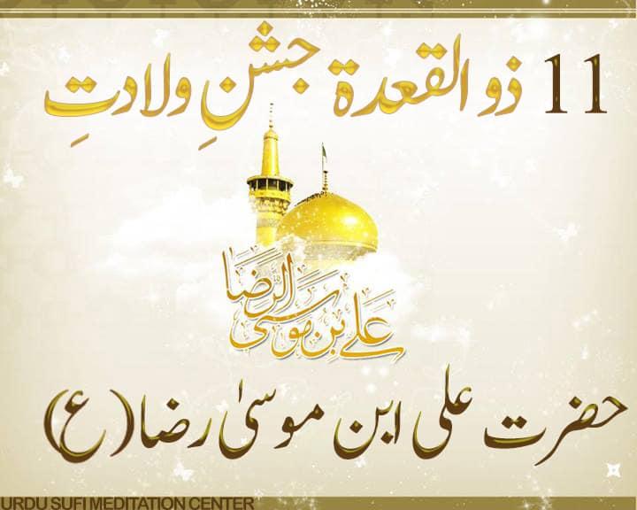 11 Zul-Qa'dah | Jashn-e-Wildat (birthday) of Hazrat Ali ibn Musa al-Rida [A...