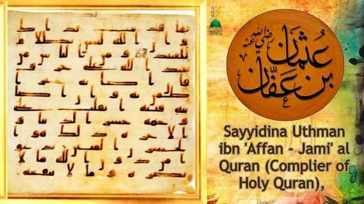 18 ذوالحجہ | شہادتِ ذوالنورین سیدنا عثمان بن عفان (ع)  آپ (ع)جامع القرآن اور نبی...
