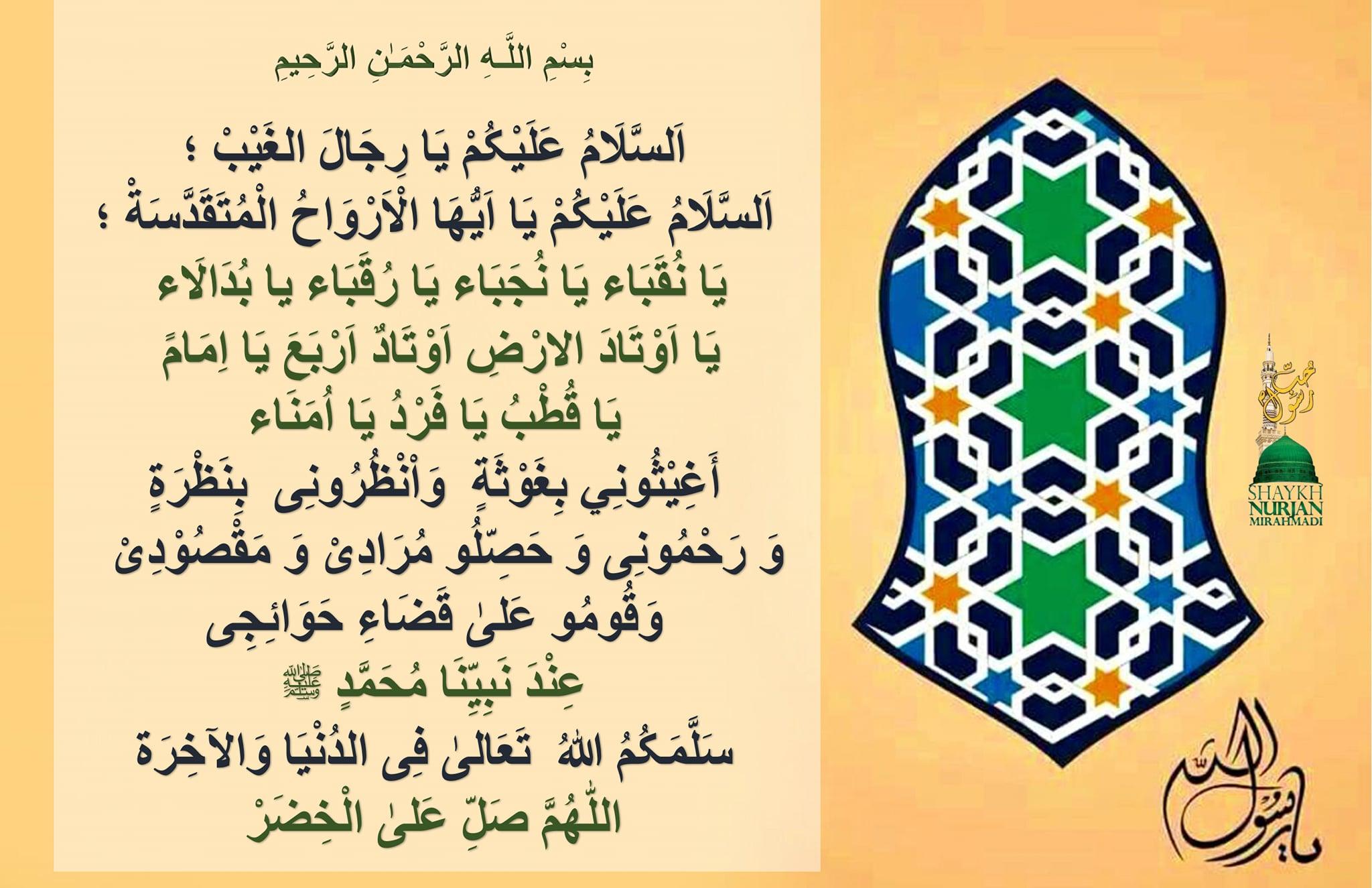 Call Upon Rijal Allah  رجال اللہ سے مدد کی درخواست کیجئے  بِسْمِ اللَّـهِ الرَّح...