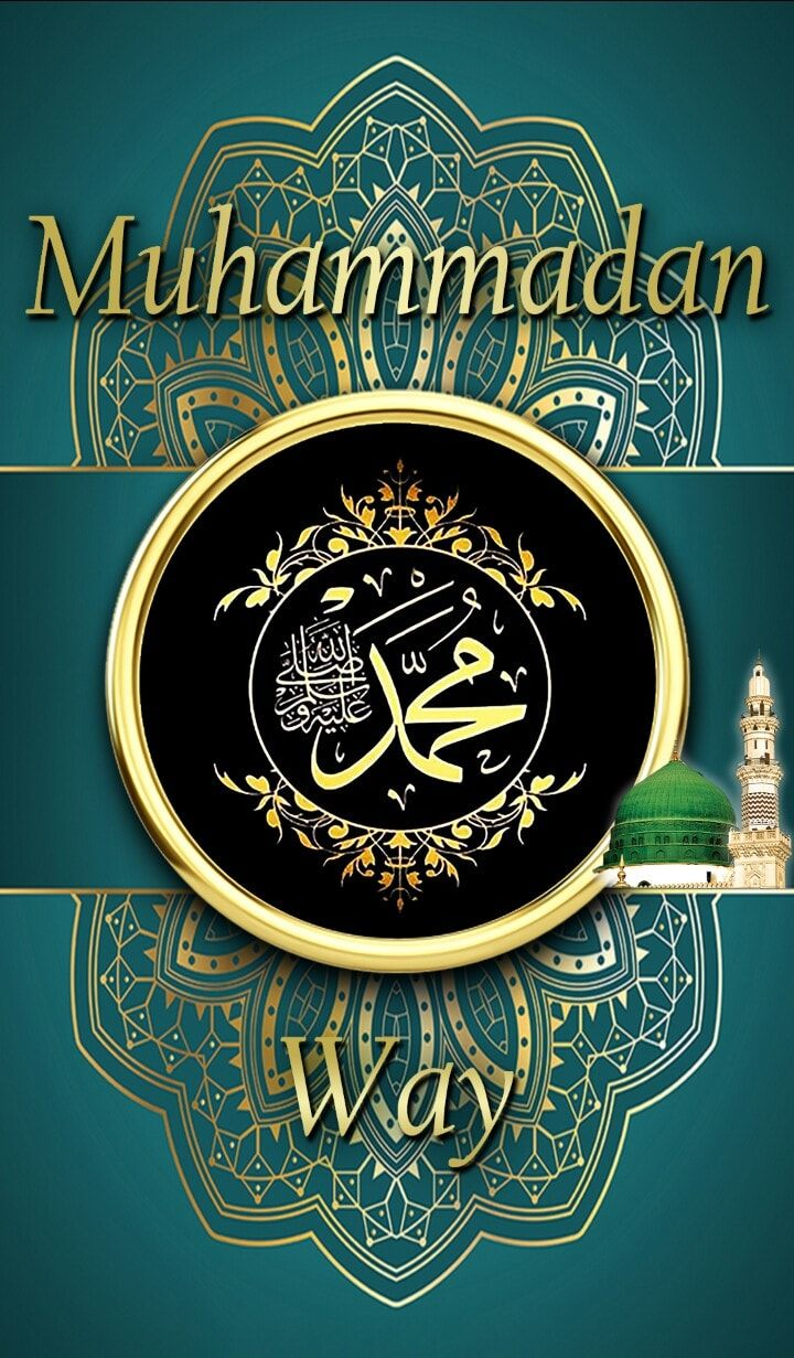 Dalaail Al Khayraat is a Collection (book) of Salawats On Prophet Muhammad ﷺ.  د...