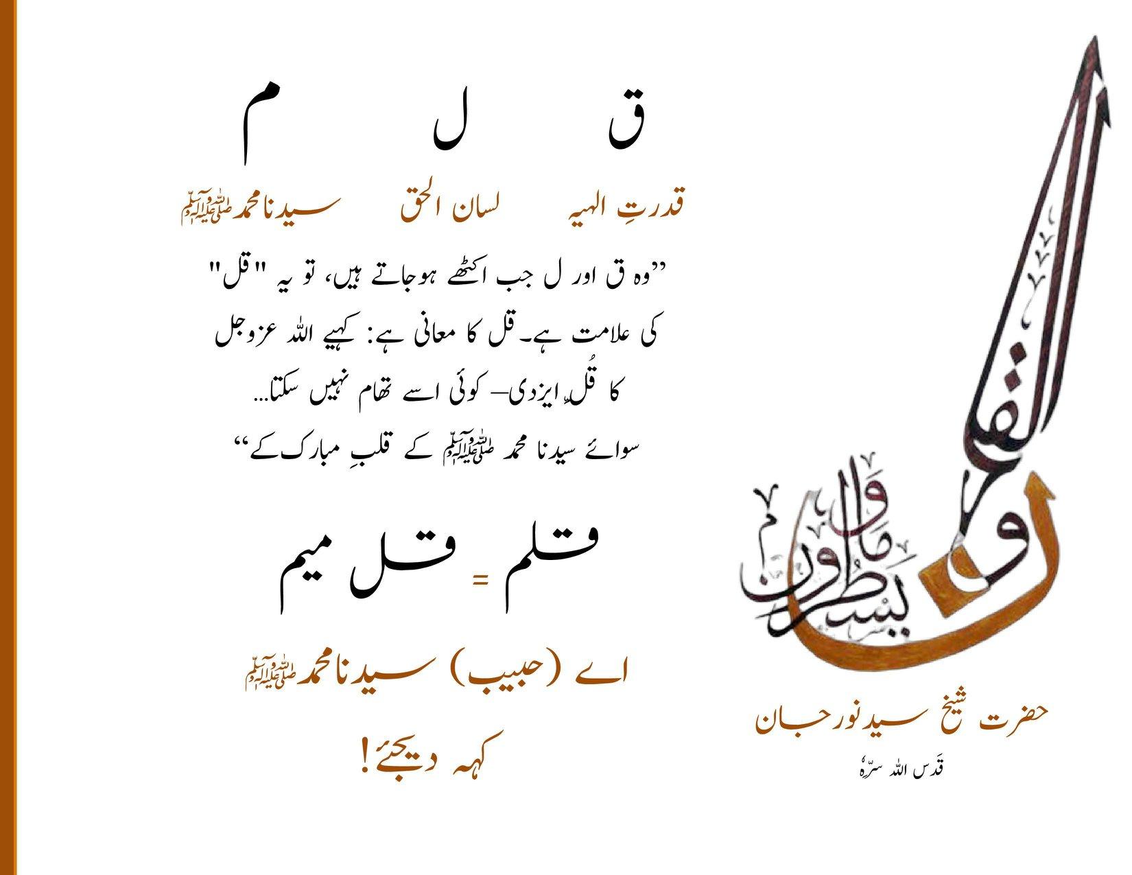 "Divinely Pen – Qaf and Qalam   ق –قرآن مجید  کا "" ق ""   اللہ (عزوجل) ک..."