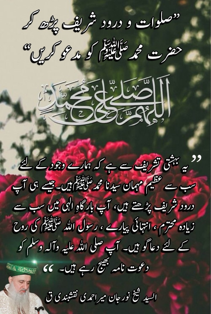 Invite Prophet Muhammad ﷺ by reciting Salawat and Durood Sharif  They come and r...