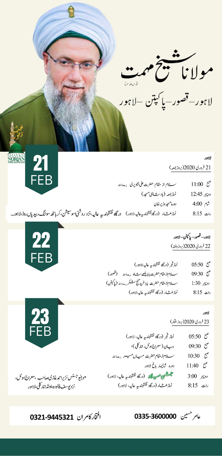 Lahore, Kasur, Pakpattan (21-23 Feb)