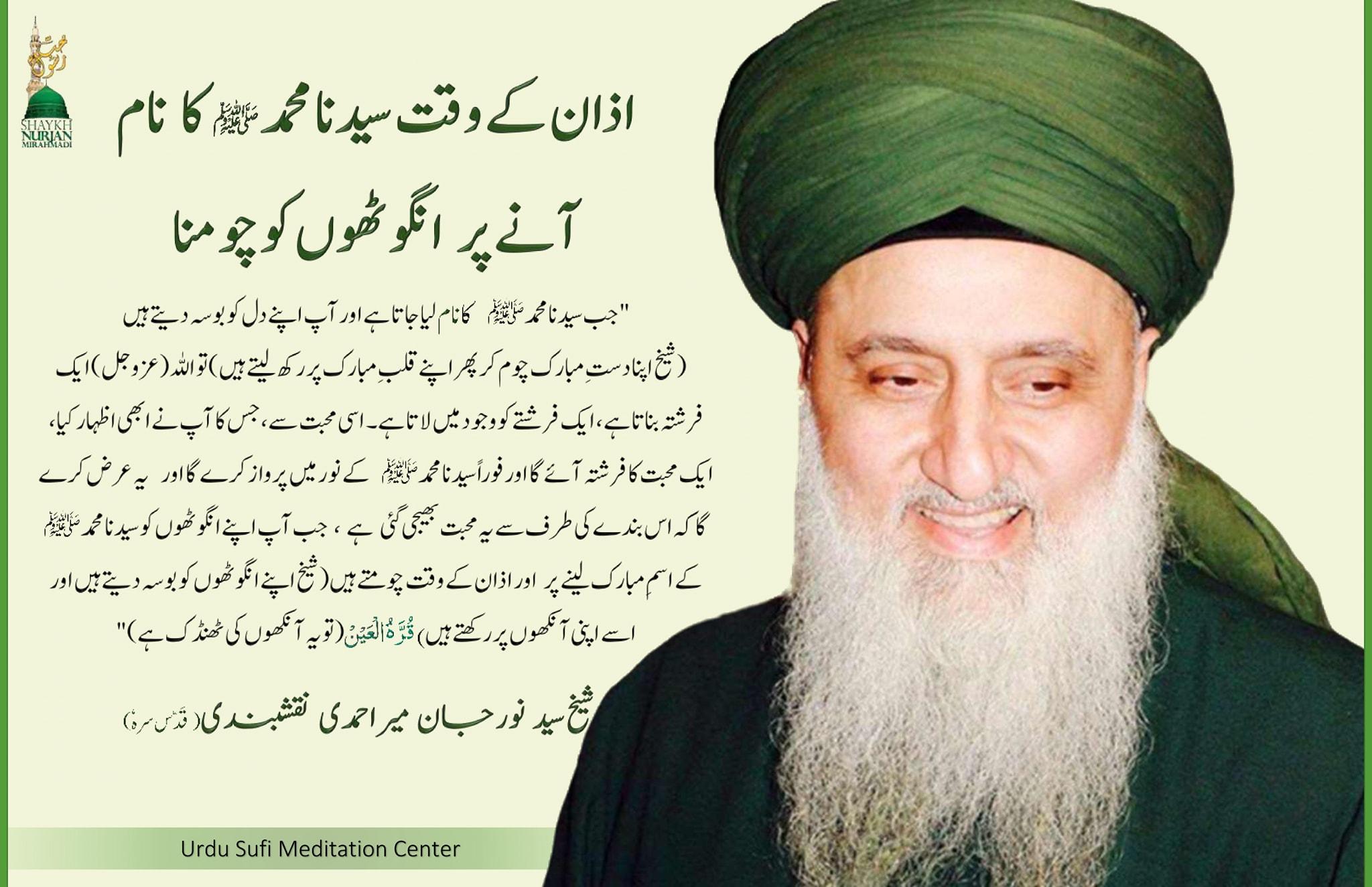 Nourish the light of faith in your heart. Let the love of Prophet صلى الله عليه ...