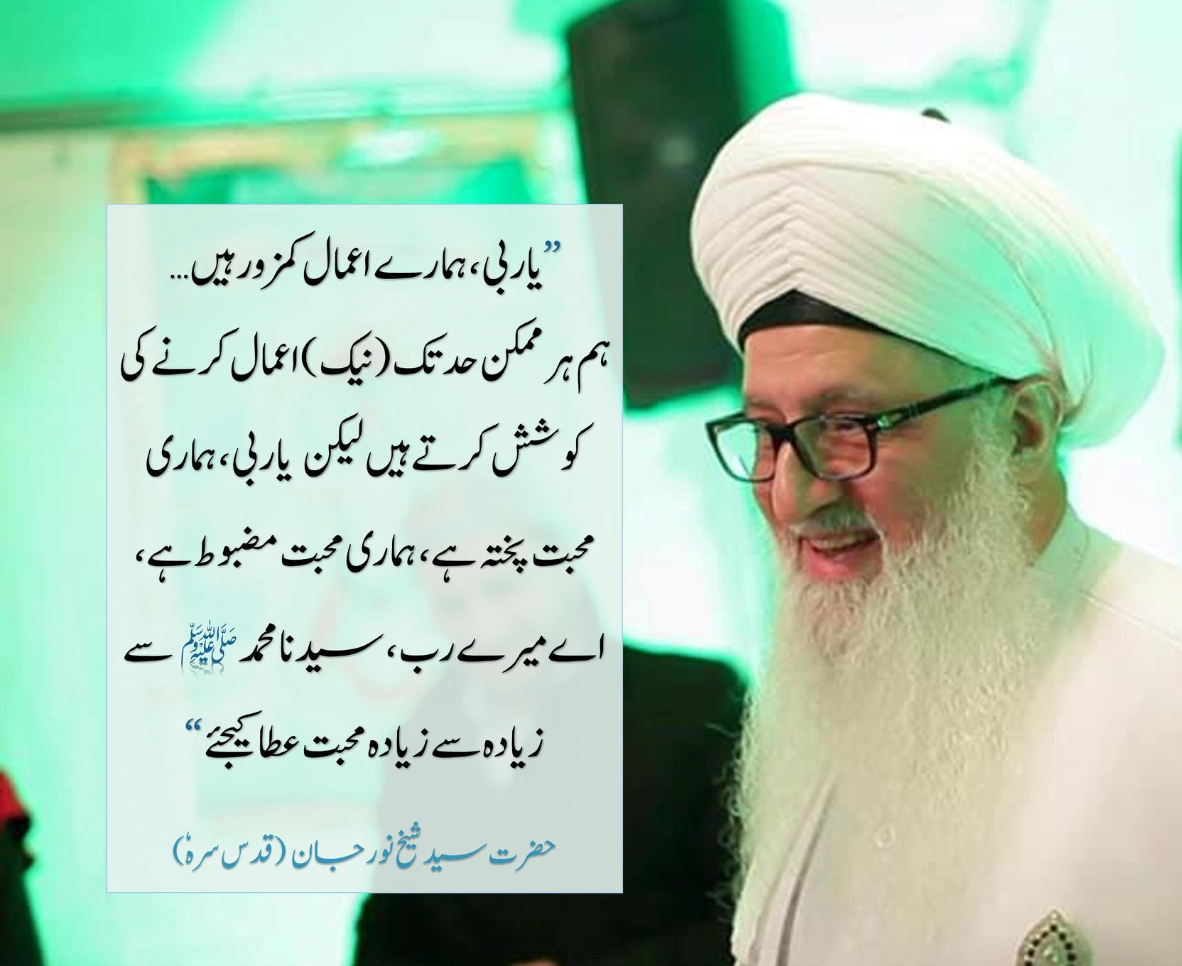 Only love can open the heart  to the presence of Sayyidina Muhammad ﷺ   اپنے لئے...