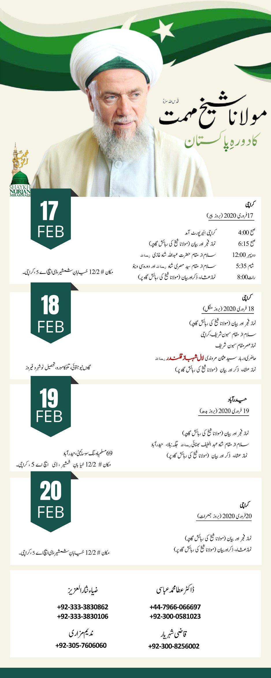 Pakistan Tour Feb 17 -20 , 2020
