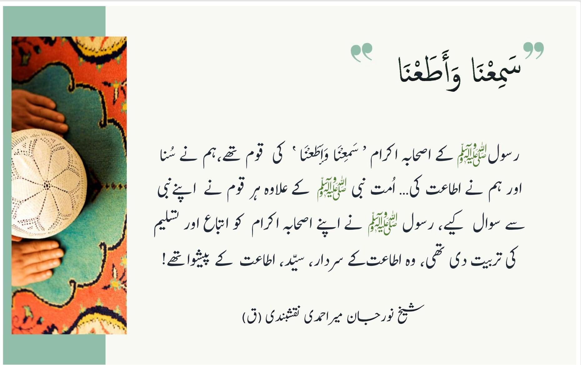 Prophet's ﷺ Companions Were the Nation of 'Samina wa Atana', Every Other Nation ...