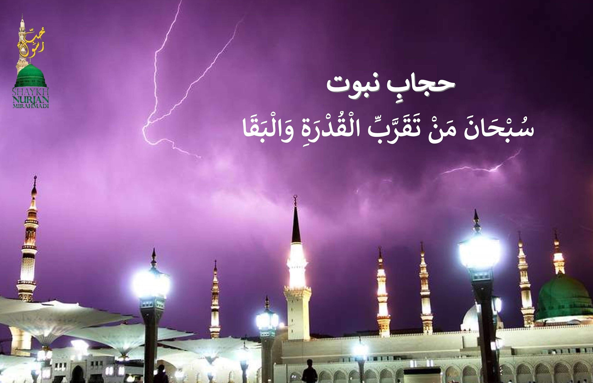 Question: What to recite for Laylatul Qadr (night of power)? سوال: پیارے سیدی، ...