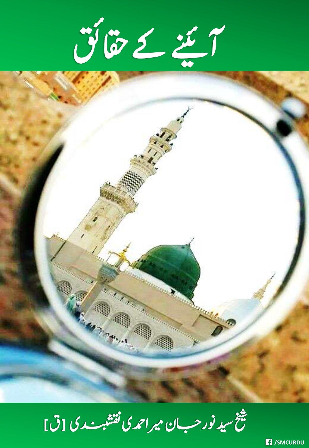 Reality of Mirrors and Sayedena Khidr [AS] اَعُوْذُ بِاللہ مِنَ الشَّیْطٰنِ الر...