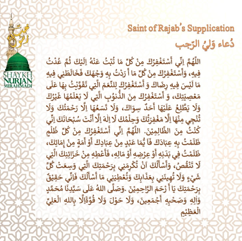 Saint of Rajab's Supplication  رجب کے ولی  کی دعا–دُعاء وَليُ الرّجب  اَعُوْذُ ب...