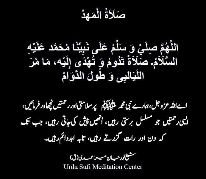 Salatul Mahd: اللَّهُمَّ صِلَيْ وَ سَلِّمْ عَلَى نَبِيِّنَا مُحَمَّد عَلَيْهِ ال...
