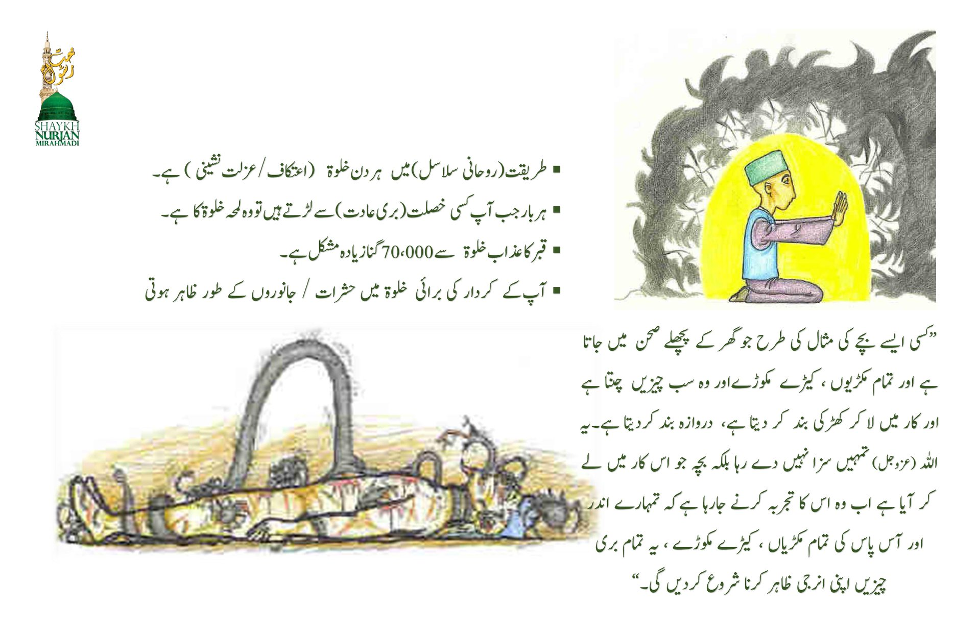 Secrets of Khalwah (Seclusion), Punishment of the Grave [Part One] اَعُوْذُ بِ...
