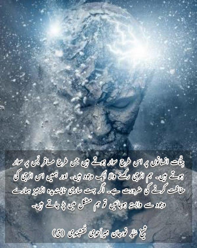 ShaykhTalk # 6 - Jinn Ride Upon Humans Like Passengers on a Bus! بِسْمِ اللَّـه...