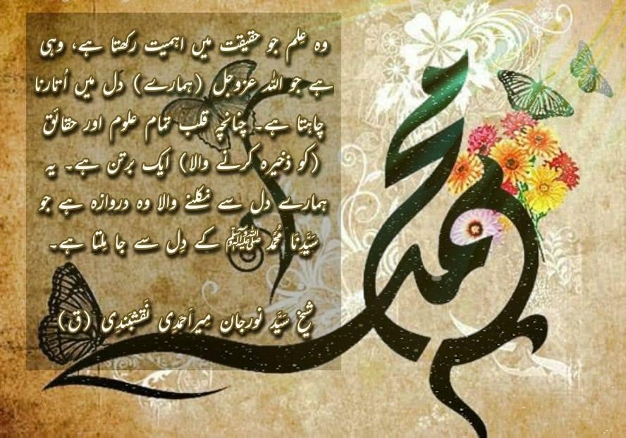ShaykhTalk # 7 - Heart Is The Door To All Knowledge!   بِسْمِ اللَّـهِ الرَّحْمَ...