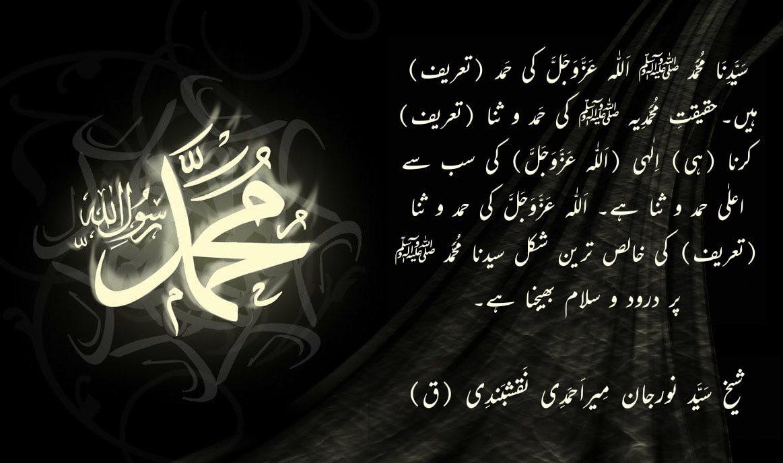 ShaykhTalk # 8 - Prophet (ﷺ) is The Hamd of Allah! بِسْمِ اللَّـهِ الرَّحْمَـٰن...
