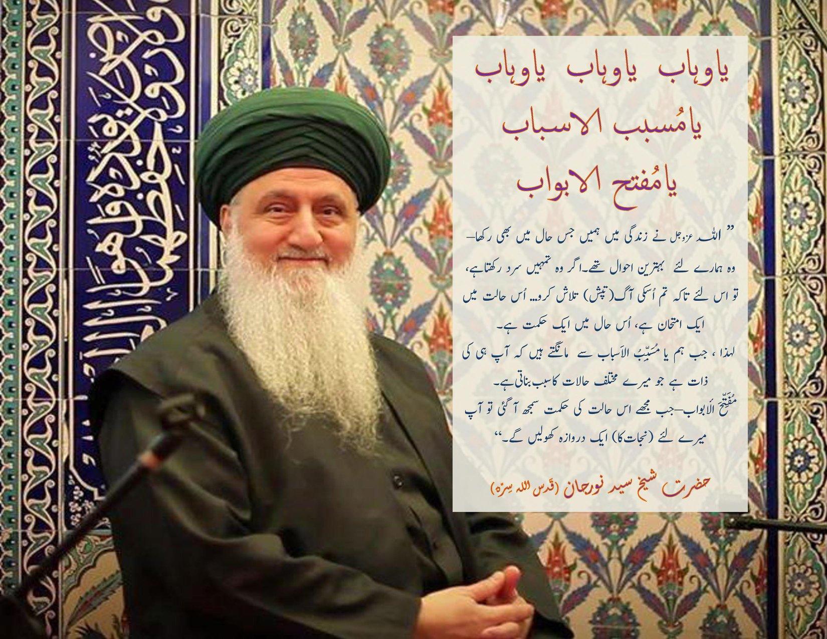 The One who causes every condition  – Ya Musabbibal Asbab   مُسَبِّبَ الاَسْبَاب...