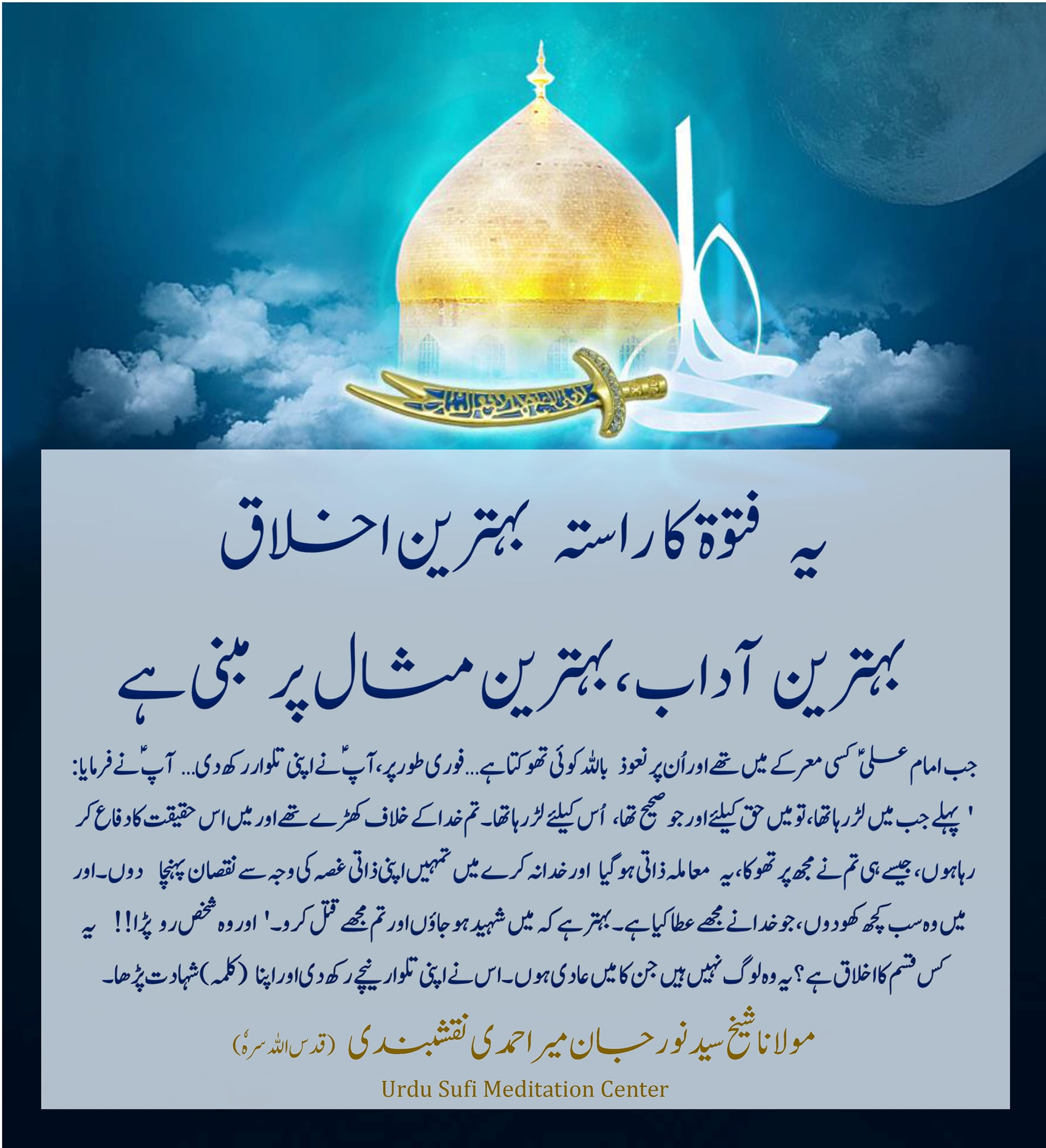 The Way of Knighthood (Futuwwa) – Secrets of Lam Alif in Muharram  شجاعت  کا راس...