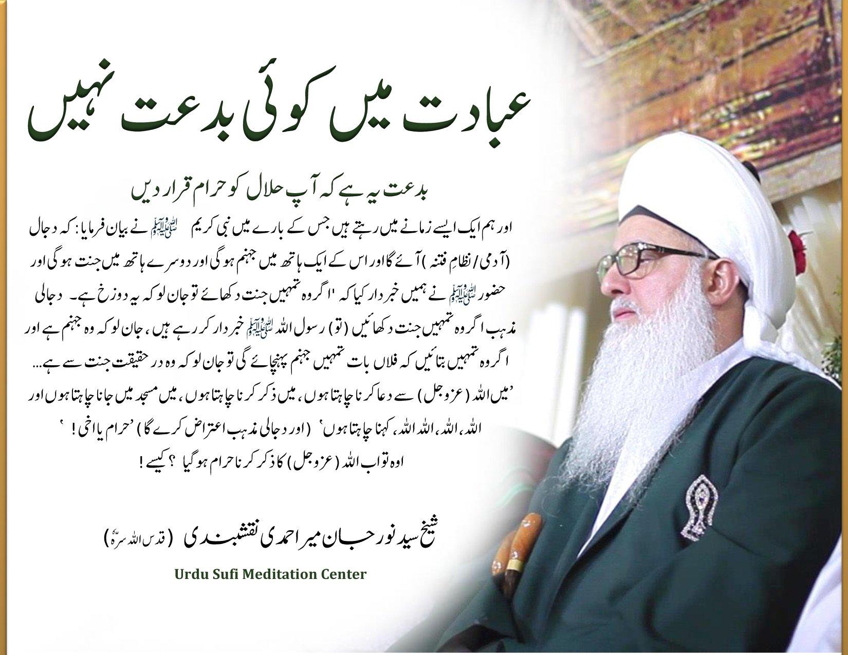 There is No Bidah in Ibadah|  عبادت میں بدعت نہیں ہے  Ibadat Mein Bidaat Nahi Ha...