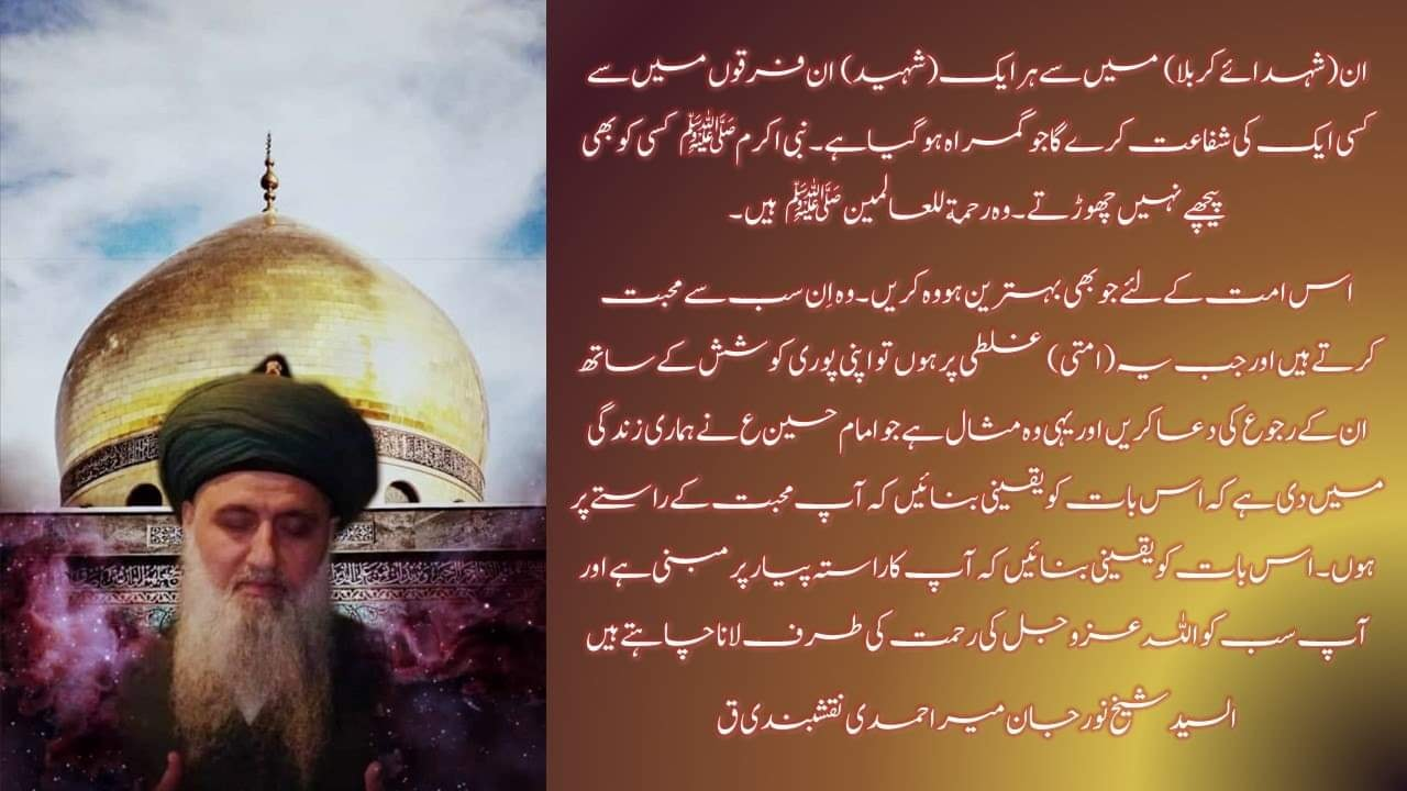 Title:Reality of 72 sects and 72 Martyrs of Karbala  وہ مشکل جو سیدنا محمدﷺ کے ا...