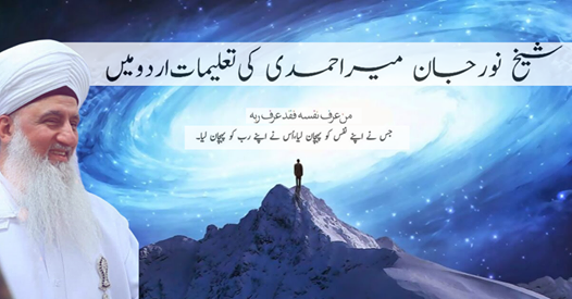Urdu Sufi Meditation Center updated their business hours.