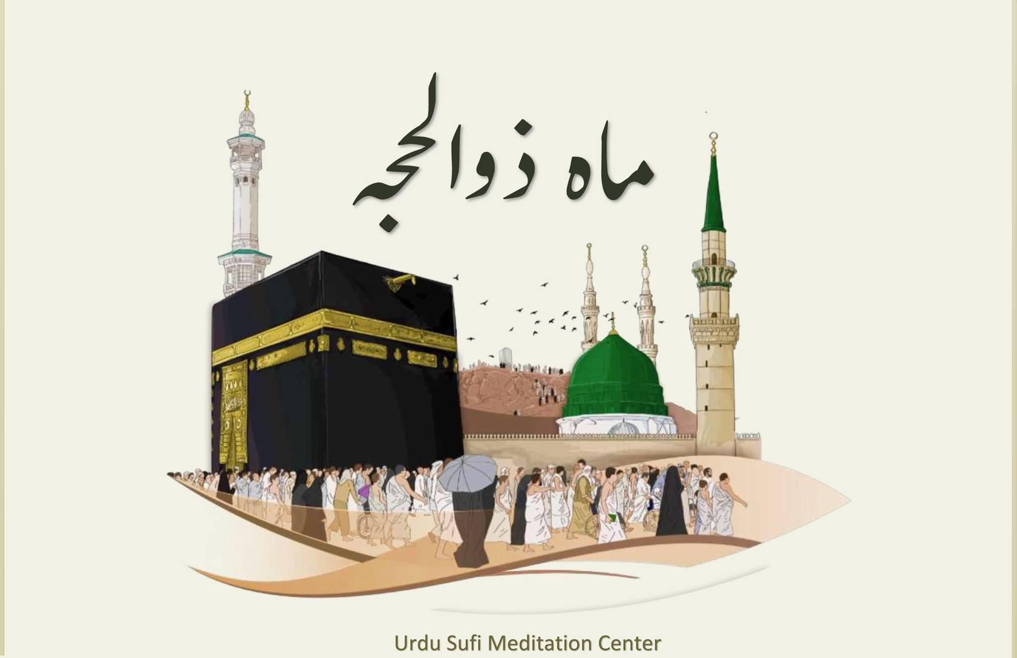|Welcoming the Holy Month of Dhul Hijjah| ماہِ ذُوالْحِجَّه یا ذُوالْحَجَّه |ب...