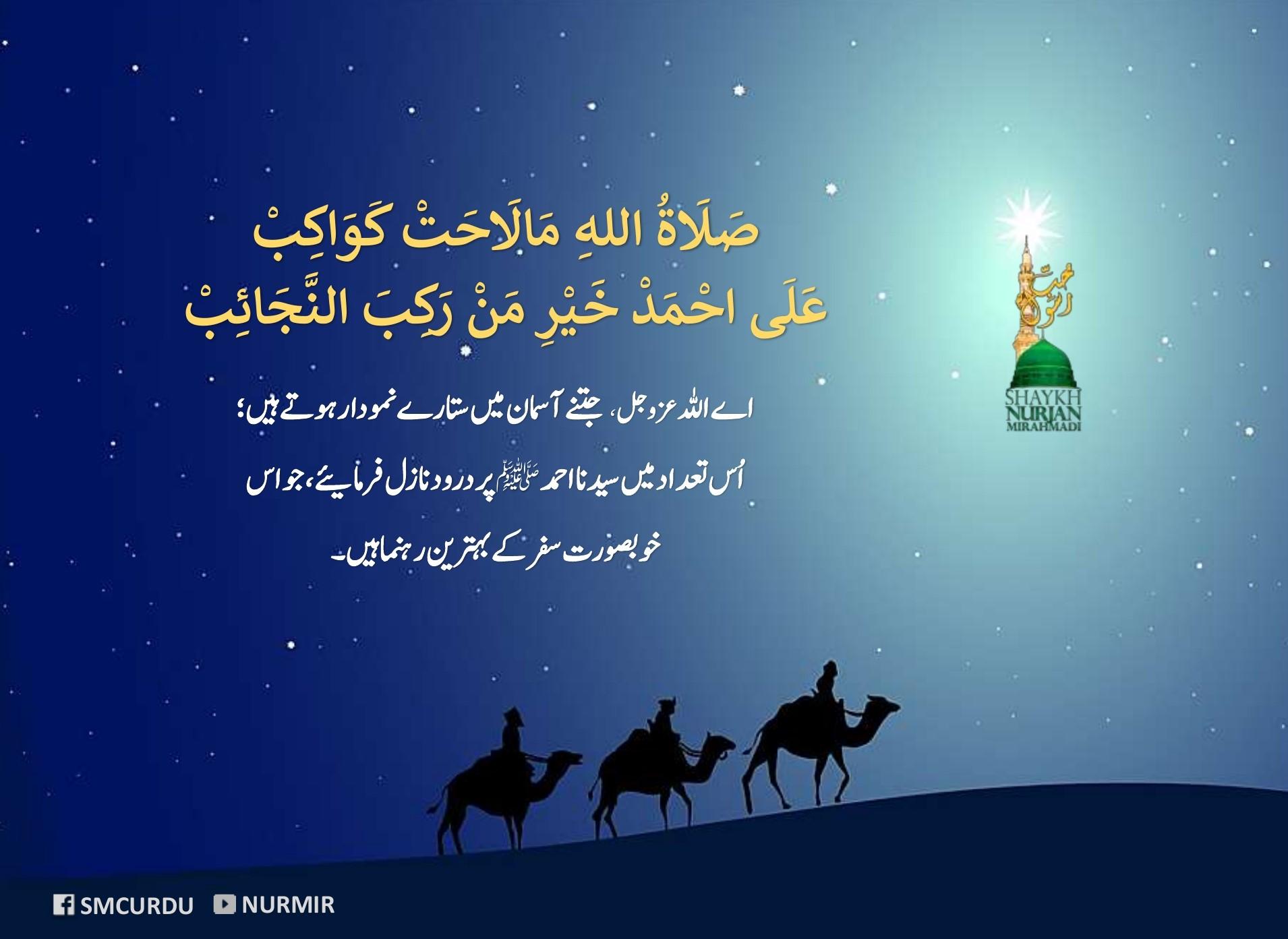 Ya Hannan Ya Mannan and Salatullahi Ma Laahat Kawakeb   Page 24-26  Salawat Book...