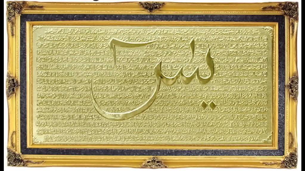 HEART OF QUR'AN – SECRETS OF YA SEEN | Muhammadan Way